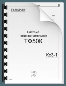 TФ50К