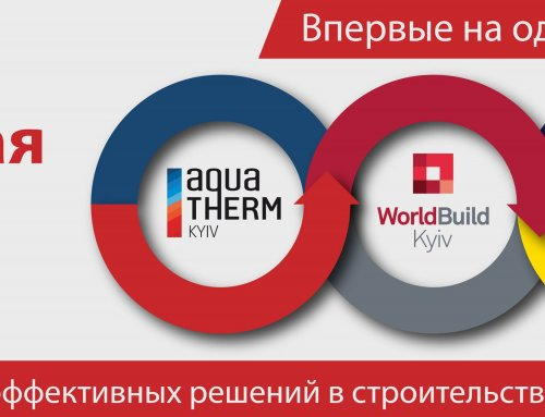 Выставка WorldBuild Kyiv 2018