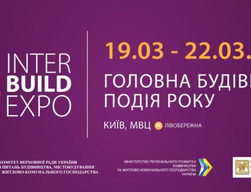 Международная строительная выставка INTER BUILD EXPO 2019 совсем скоро