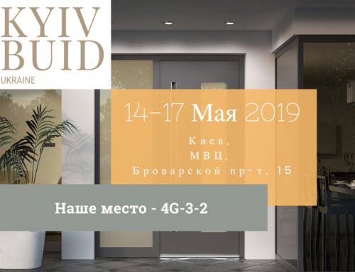 Talisman Aluminum в рамках выставки KyivBuild 2019 приглашает посетить на наш стэнд  4G-3-2